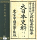 DAI-NIPPON SHIRYO. [Historica Data of Japan. Japanese Historical Material] Part 11. Volume 1. European Materials.