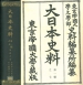 DAI-NIPPON SHIRYO. [Historica Data of Japan. Japanese Historical Material] Part 1. Volume 7.