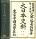 DAI-NIPPON SHIRYO. [Historica Data of Japan. Japanese Historical Material] Part 10. Volume 4.