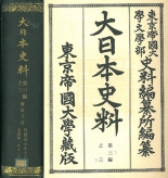 DAI-NIPPON SHIRYO. [Historica Data of Japan. Japanese Historical Material] Part 3. Volume 3.