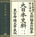 DAI-NIPPON SHIRYO. [Historica Data of Japan. Japanese Historical Material] Part 11. Volume 5. European Materials.