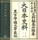 DAI-NIPPON SHIRYO. [Historica Data of Japan. Japanese Historical Material] Part 12. Volume 28. European Materials.