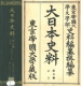 DAI-NIPPON SHIRYO. [Historica Data of Japan. Japanese Historical Material] Part 5. Volume 5.