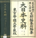 DAI-NIPPON SHIRYO. [Historica Data of Japan. Japanese Historical Material] Part 11. Volume 3. European Materials.