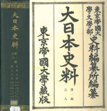 DAI-NIPPON SHIRYO. [Historica Data of Japan. Japanese Historical Material] Part 1. Volume 8.