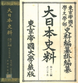 DAI-NIPPON SHIRYO. [Historica Data of Japan. Japanese Historical Material] Part 12. Volume 25. European Materials.