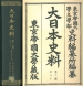 DAI-NIPPON SHIRYO. [Historica Data of Japan. Japanese Historical Material] Part 12. Volume 30. European Materials.