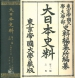 DAI-NIPPON SHIRYO. [Historica Data of Japan. Japanese Historical Material] Part 11. Volume 4. European Materials.
