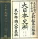 DAI-NIPPON SHIRYO. [Historica Data of Japan. Japanese Historical Material] Part 3. Volume 5.