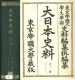 DAI-NIPPON SHIRYO. [Historica Data of Japan. Japanese Historical Material] Part 12. Volume 27. European Materials.