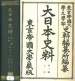 DAI-NIPPON SHIRYO. [Historica Data of Japan. Japanese Historical Material] Part 3. Volume 4.