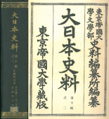 DAI-NIPPON SHIRYO. [Historica Data of Japan. Japanese Historical Material] Part 10. Volume 2. European Materials.