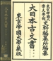 DAI-NIPPON KOMONJO [Ancient Documents of Japan] Family division. 13. Aso Monjo. Vol. 3.