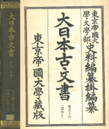 DAI-NIPPON KOMONJO [Ancient Documents of Japan] Vol. 16. Suppl. 10.