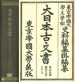 DAI-NIPPON KOMONJO [Ancient Documents of Japan] For. re. Vol. 19.