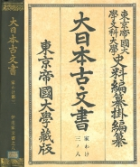 DAI-NIPPON KOMONJO [Ancient Documents of Japan] Family division. 3. Date-ke Monjo. Vol. 8.