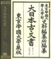 DAI-NIPPON KOMONJO [Ancient Documents of Japan] Vol. 20 (Suppl. vol. 14).