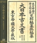 DAI-NIPPON KOMONJO [Ancient Documents of Japan] Foreign relation (beginning of 19 th century) division Vol. 4.