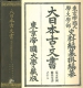 DAI-NIPPON KOMONJO [Ancient Documents of Japan] Foreign relation (beginning of 19 th century) division Vol. 18.