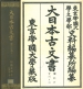 DAI-NIPPON KOMONJO [Ancient Documents of Japan] Family division. 13. Aso Monjo. Vol. 2.
